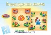 Герои русских сказок-1